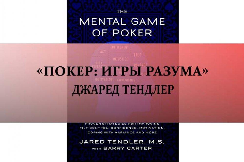 «Покер: Игры разума» Джаред Тендлер