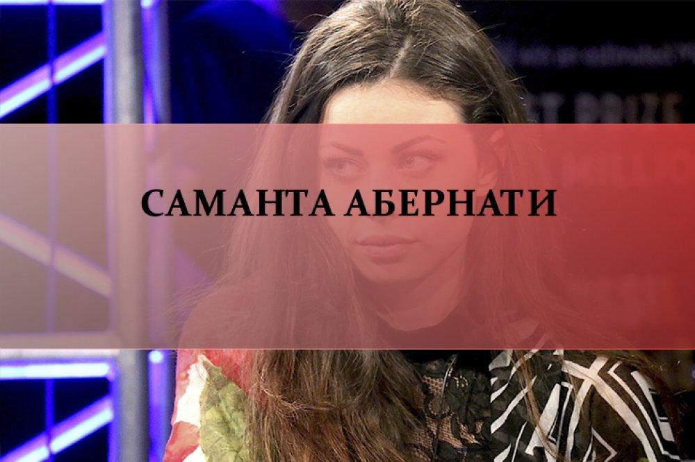 Саманта Абернати
