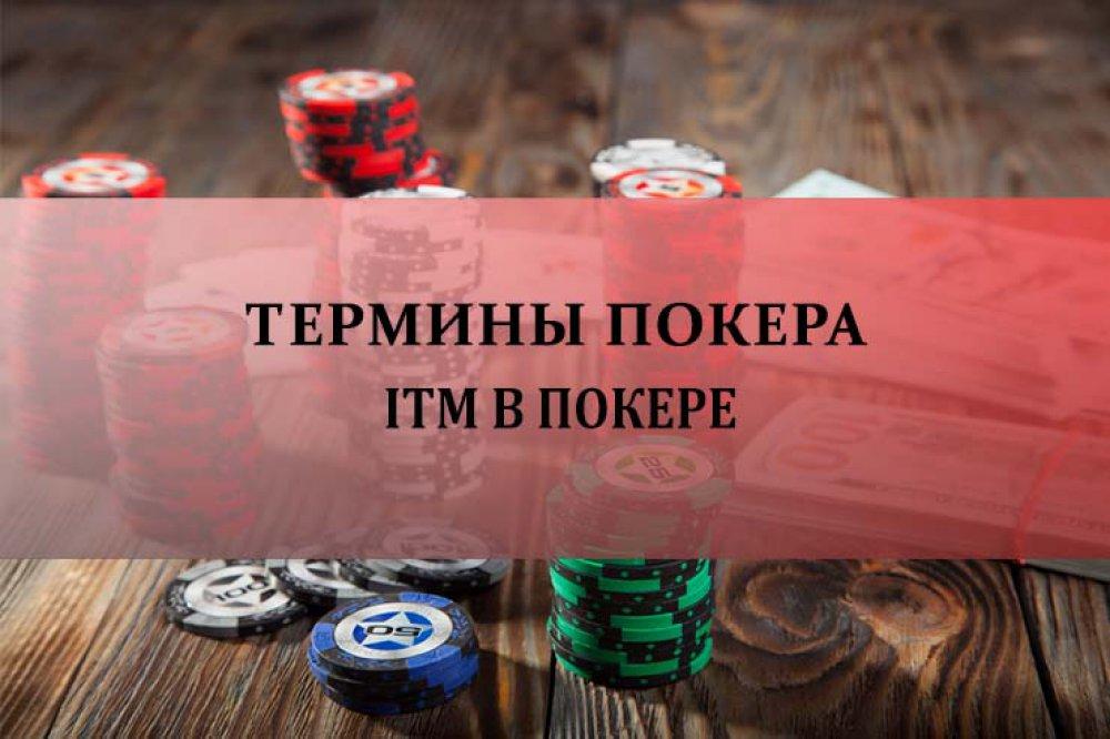 ITM в покере