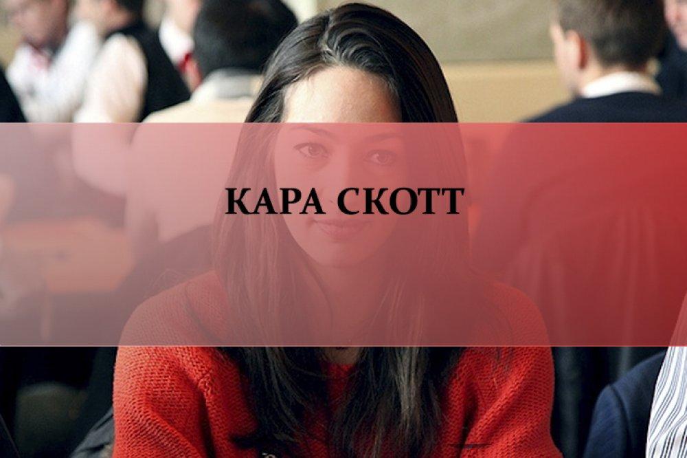 Кара Скотт