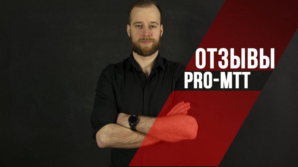 Академия Покера Отзывы - Курс PROMTT