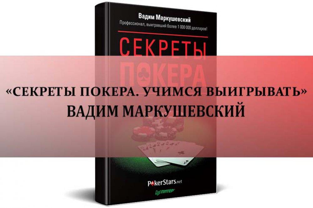 «Секреты покера. Учимся выигрывать» Вадим Маркушевский