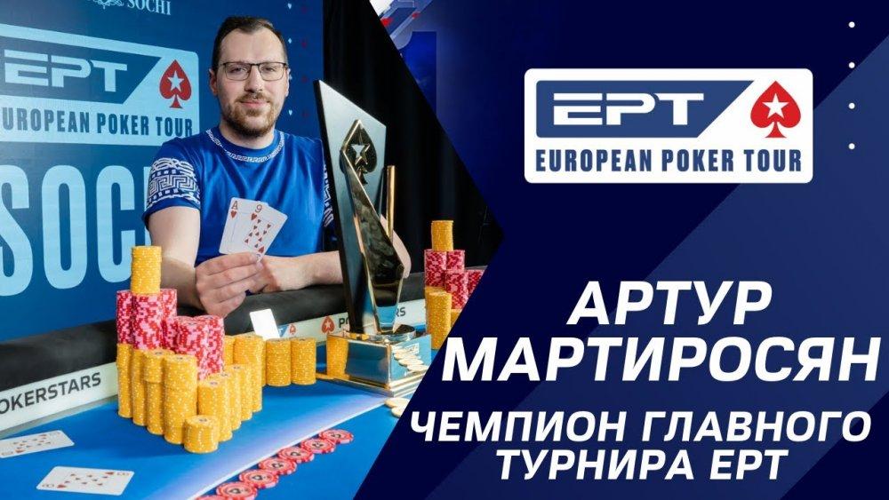 Новоиспеченный чемпион Европейского покерного тура