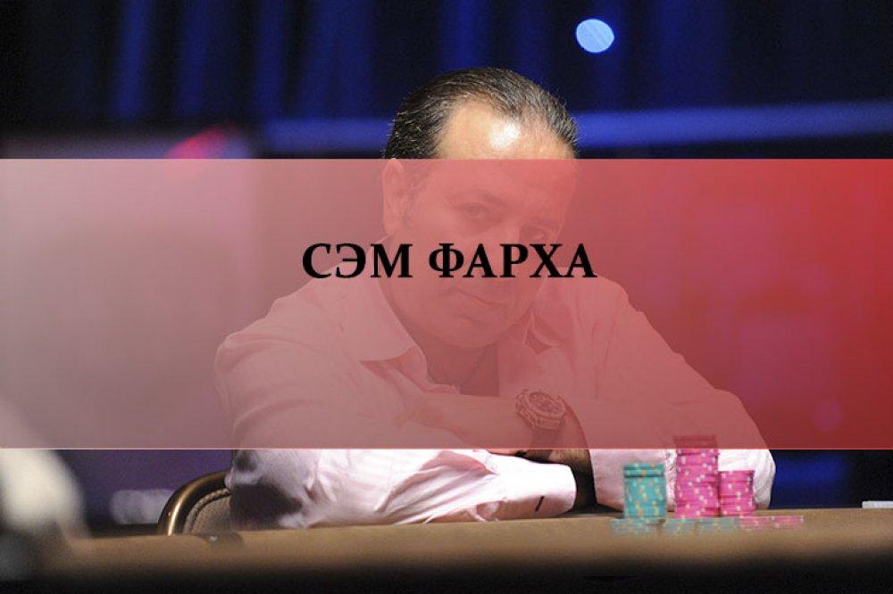 Сэм Фарха