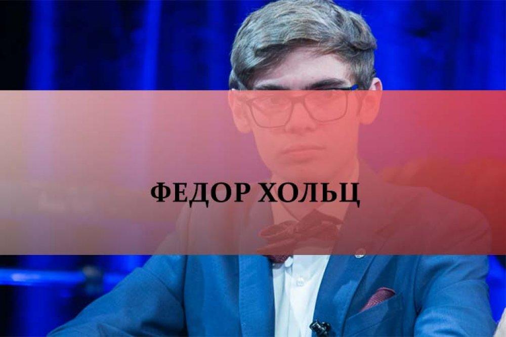Федор Хольц