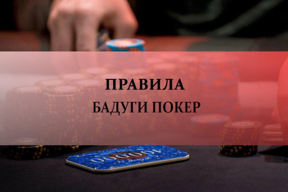 Покер Бадуги. Правила игры