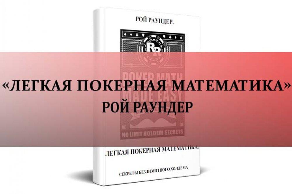 «Легкая покерная математика» Рой Раундер