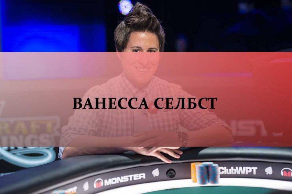 Ванесса Селбст