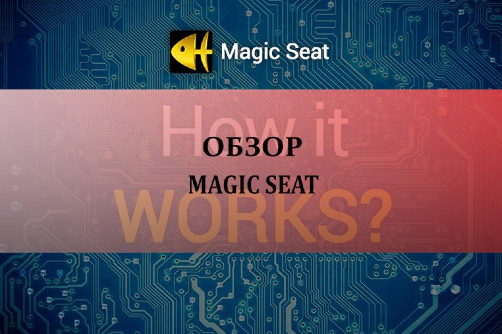 Magic Seat для PokerStars
