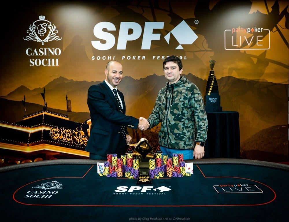 Павел Вернишин стал чемпионом Мейн Ивента осеннего этапа SPF