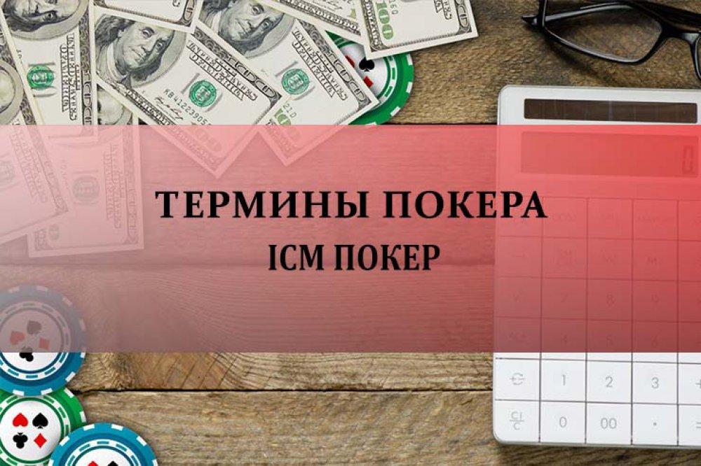 ICM в покере