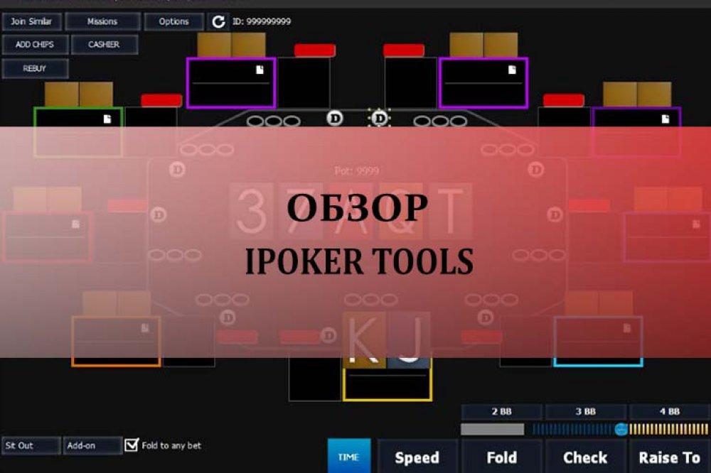iPoker Tools