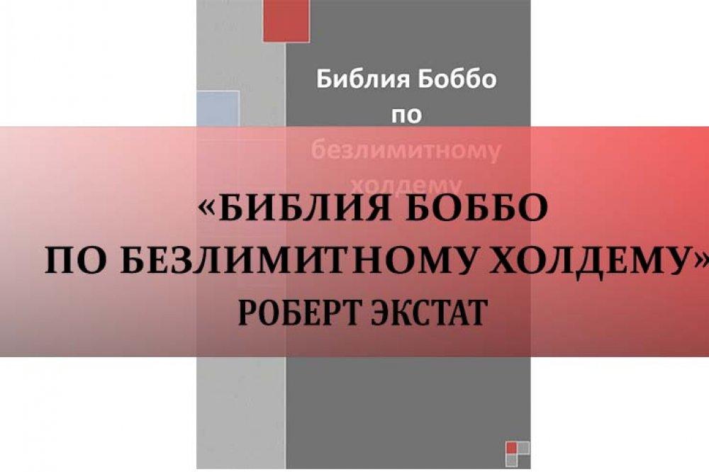 «Библия Боббо по безлимитному Холдему» Роберт Экстат