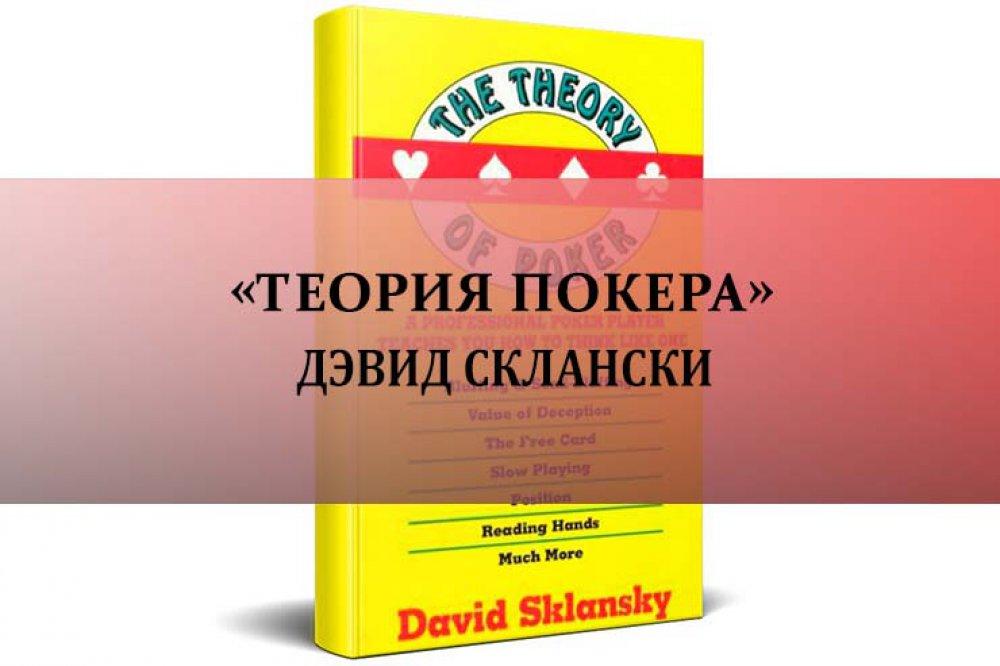 «Теория покера» Дэвид Склански