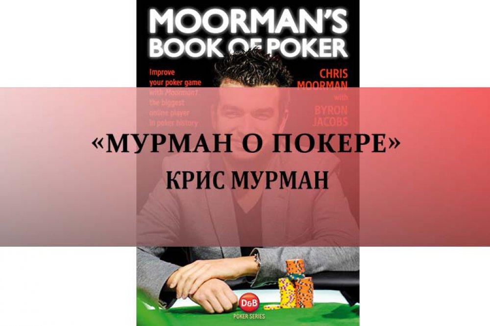 «Мурман о покере» Крис Мурман