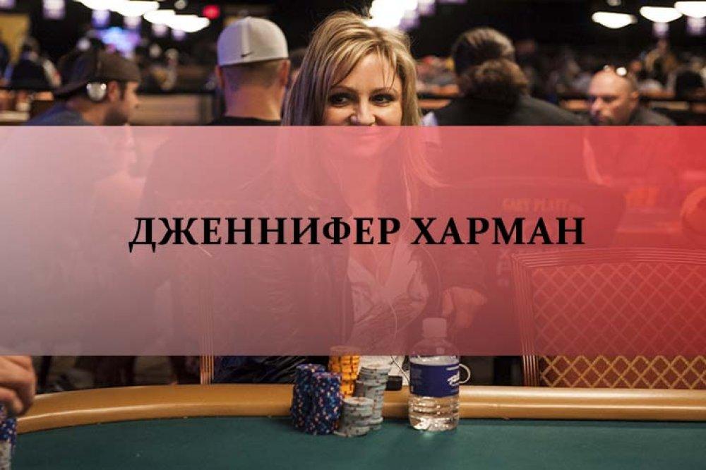 Дженнифер Харман