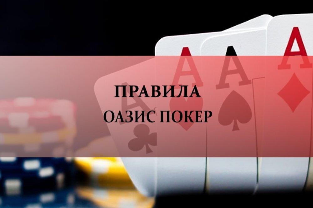 Покер Оазис. Правила игры