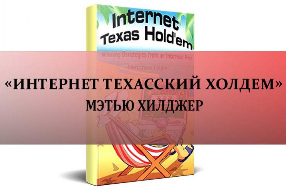«Интернет Техасский Холдем» Мэтью Хилджер