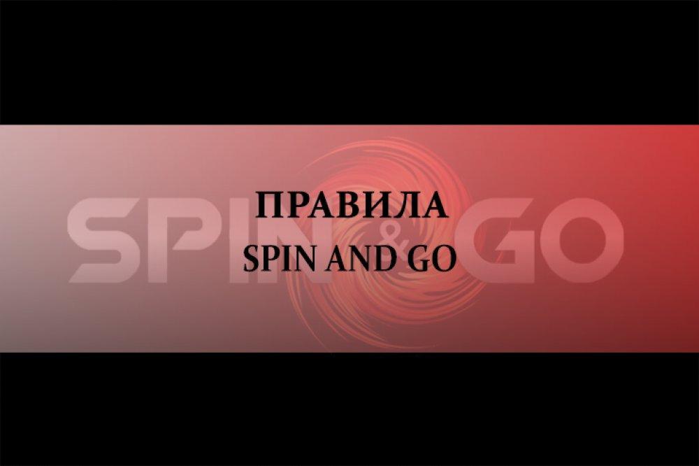 Правила Spin And Go (Спин Энд Гоу) покера