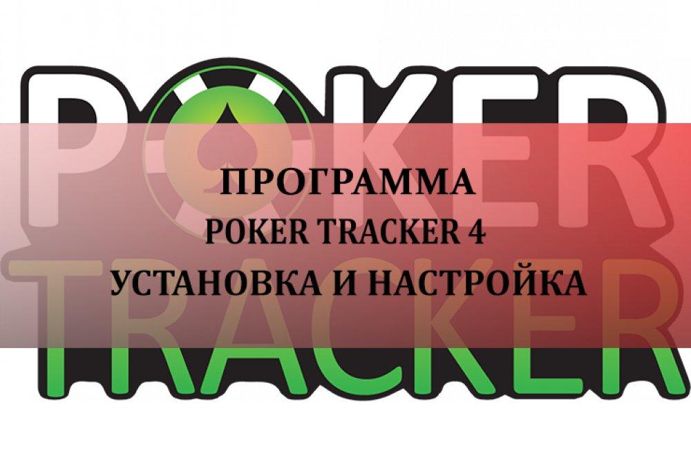 Настройка и установка Poker Tracker 4 (Покер Трекер 4)