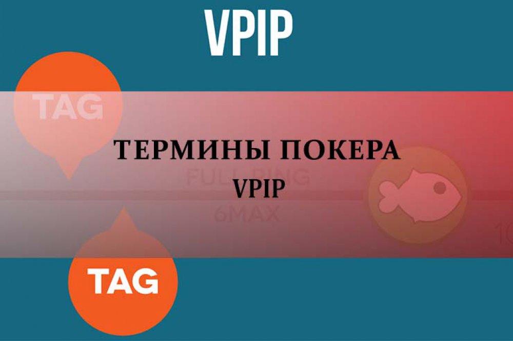 VPIP в покере