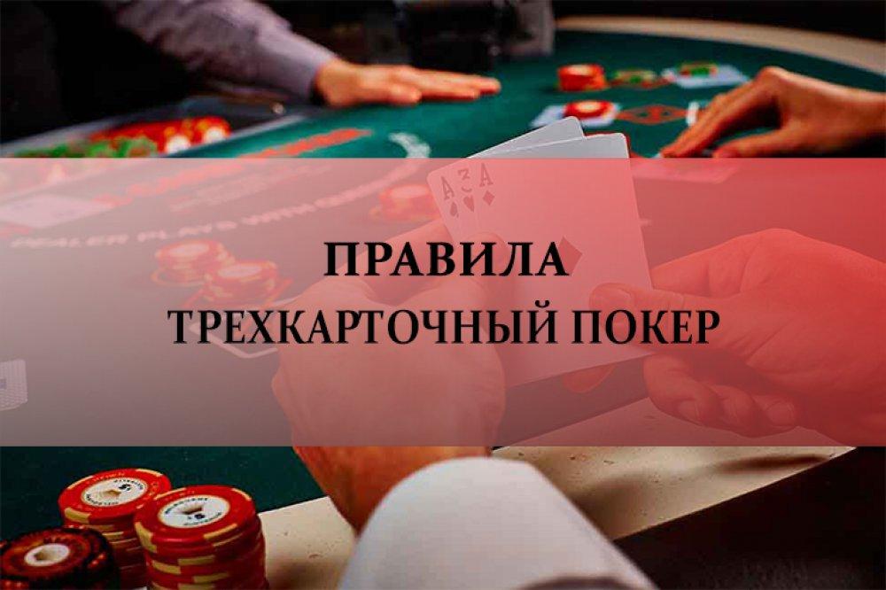 Правила Трехкарточный покер