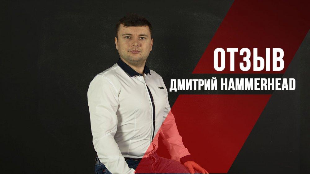 Академия Покера Отзывы - Обучение у Дмитрия Hammerhead