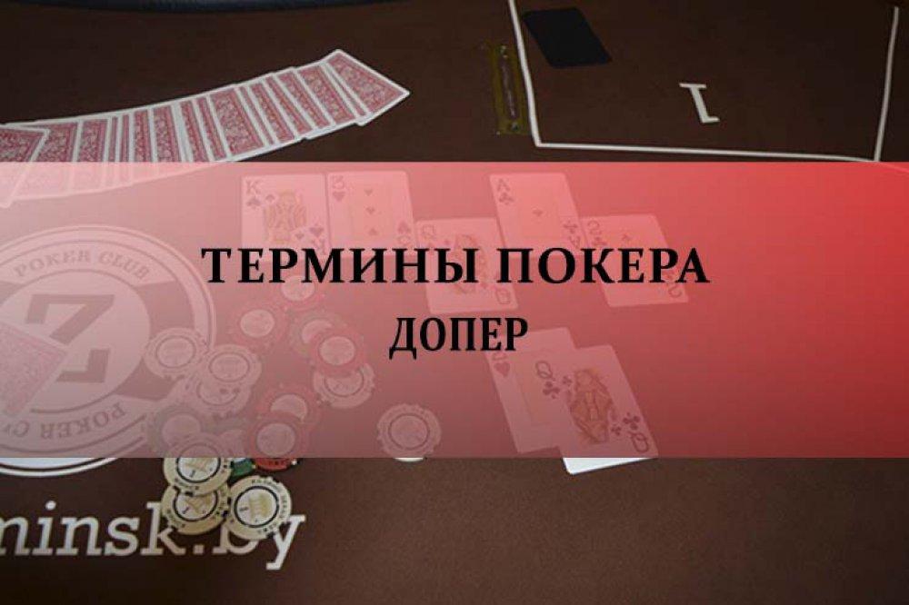 Допер в покере