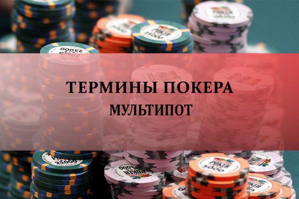 Мультипот в покере
