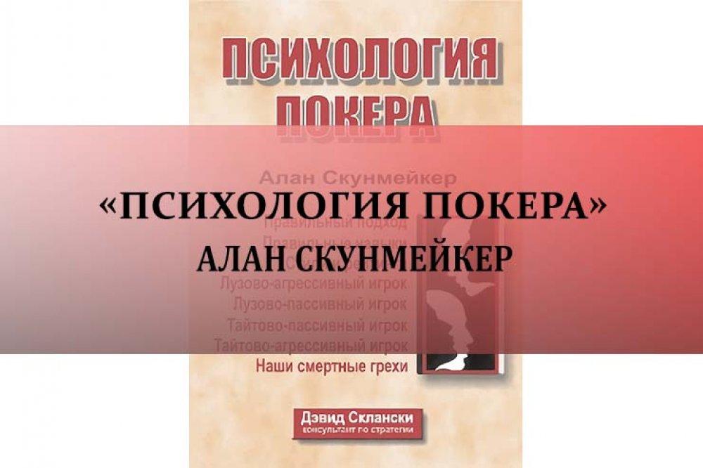 «Психология покера» Алан Скунмейкер