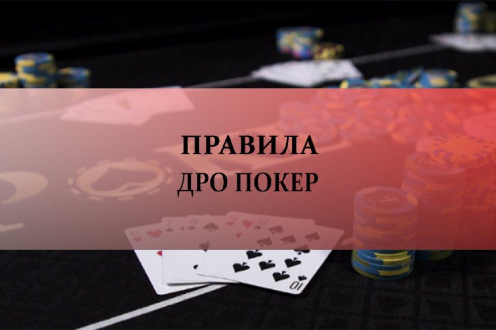 Дро покер. Правила игры