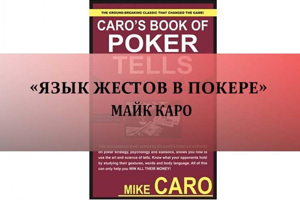 «Язык жестов в покере» Майк Каро