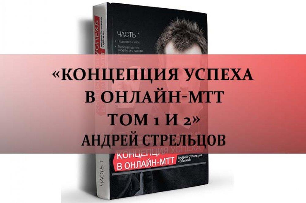«Концепция успеха в онлайн-МТТ том 1 и 2» Андрей Стрельцов