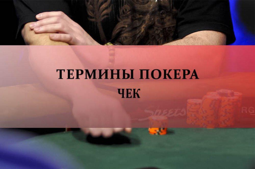 Что такое чек в покере