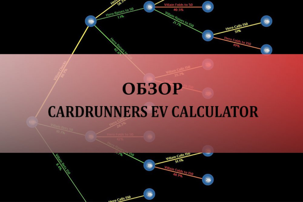 Cardrunners EV Calculator