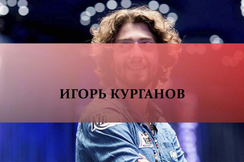 Игорь Курганов