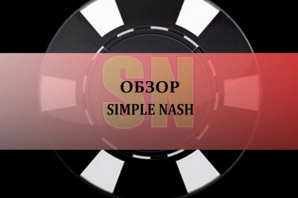 Simple Nash