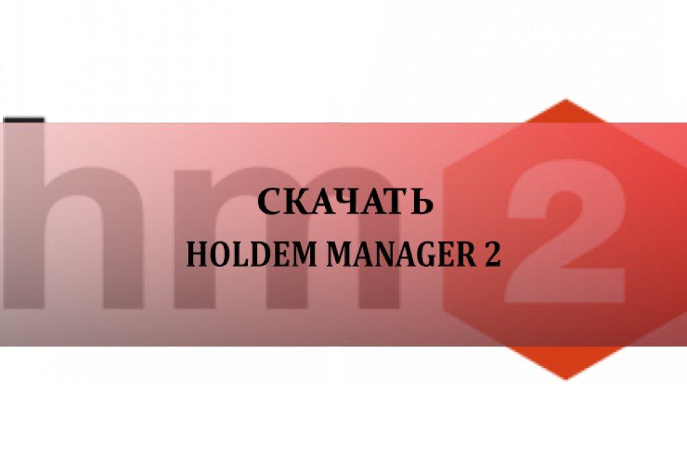 Скачать Holdem Manager 2