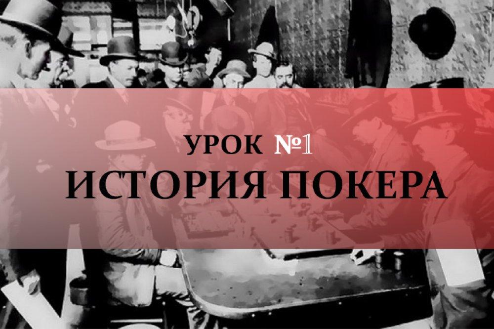 Урок №1: История покера