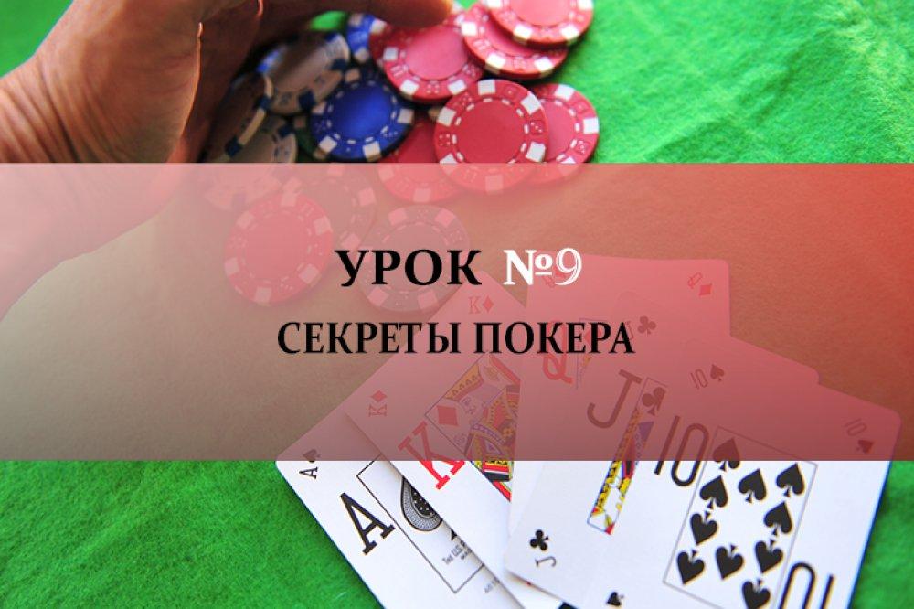 Урок №9: Секреты покера