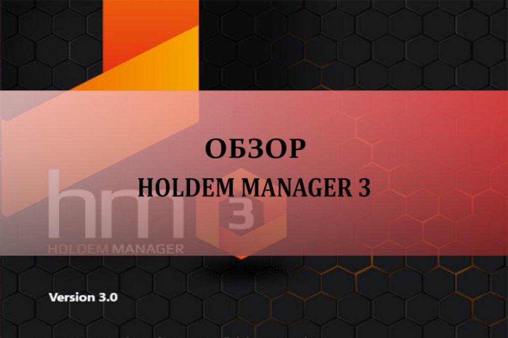 Обзор Holdem Manager 3