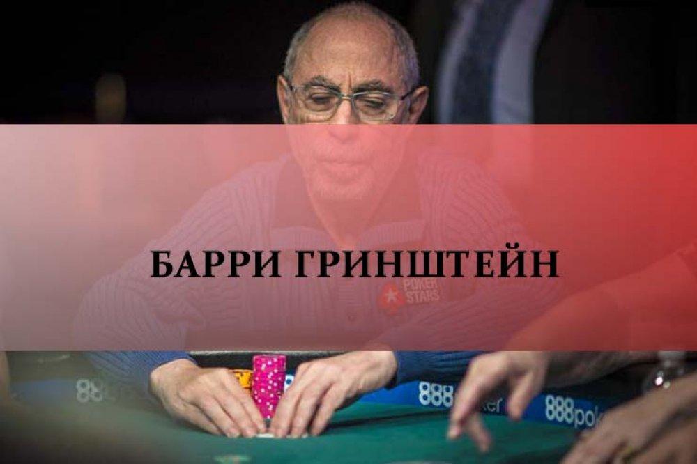 Барри Гринштейн