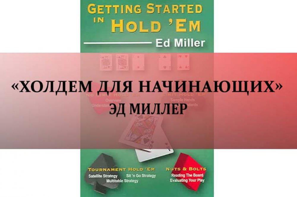 «Холдем для начинающих» Эд Миллер
