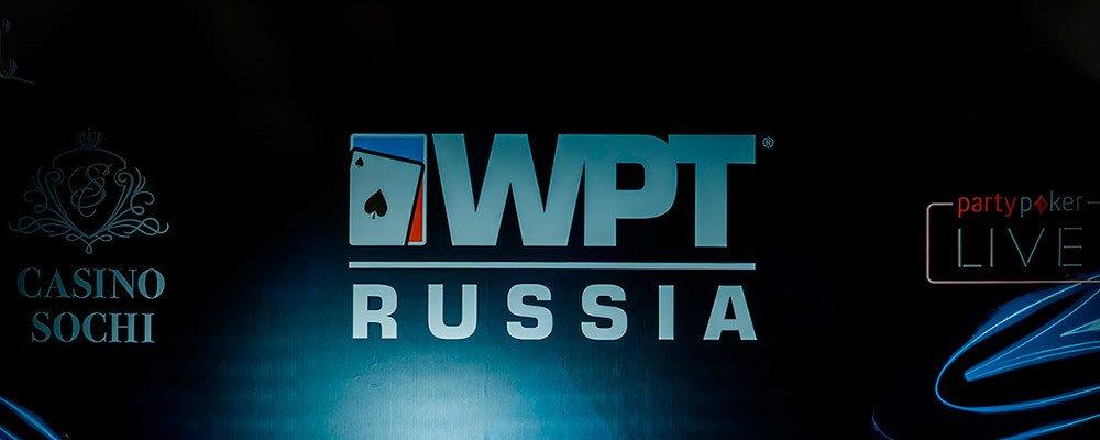 Серия WPT Russia 2021 в Сочи