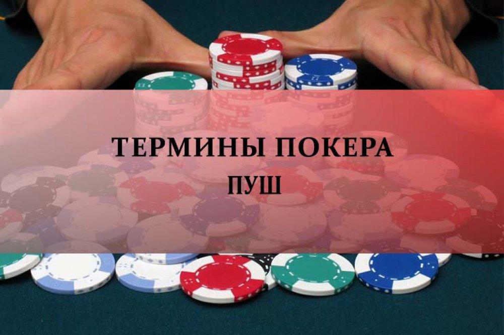 Пуш в покере