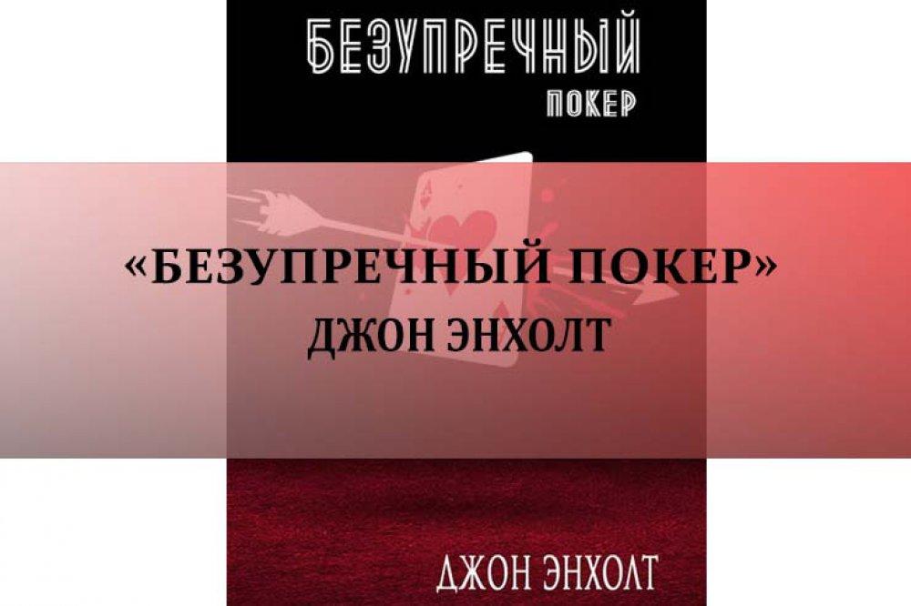 «Безупречный покер» Джон Энхолт