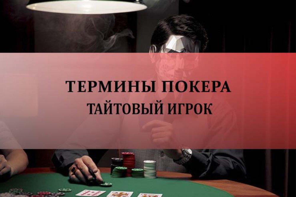 Тайтовый игрок