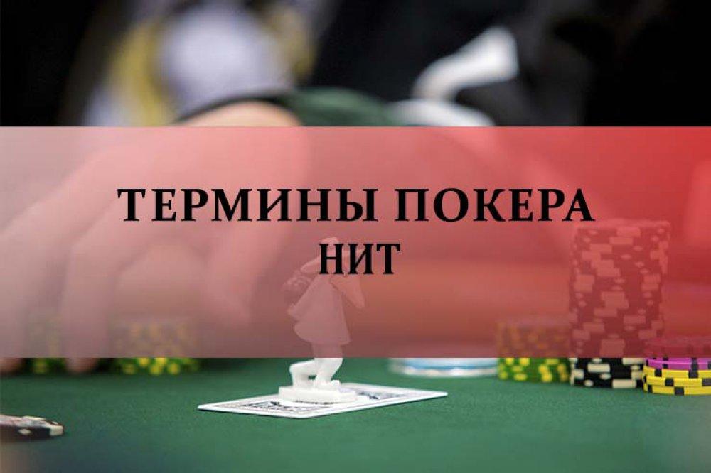 Нит в покере