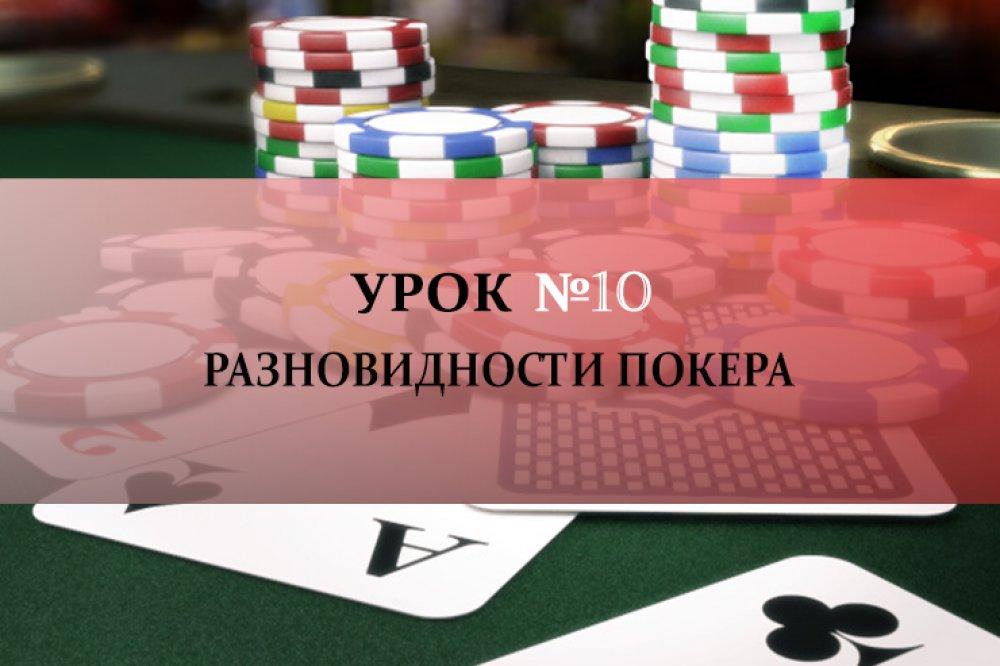 Урок №10: Разновидности покера