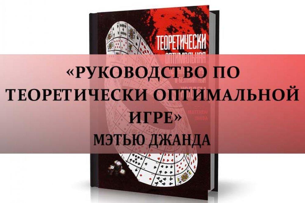 «Руководство по теоретически оптимальной игре» Мэтью Джанда